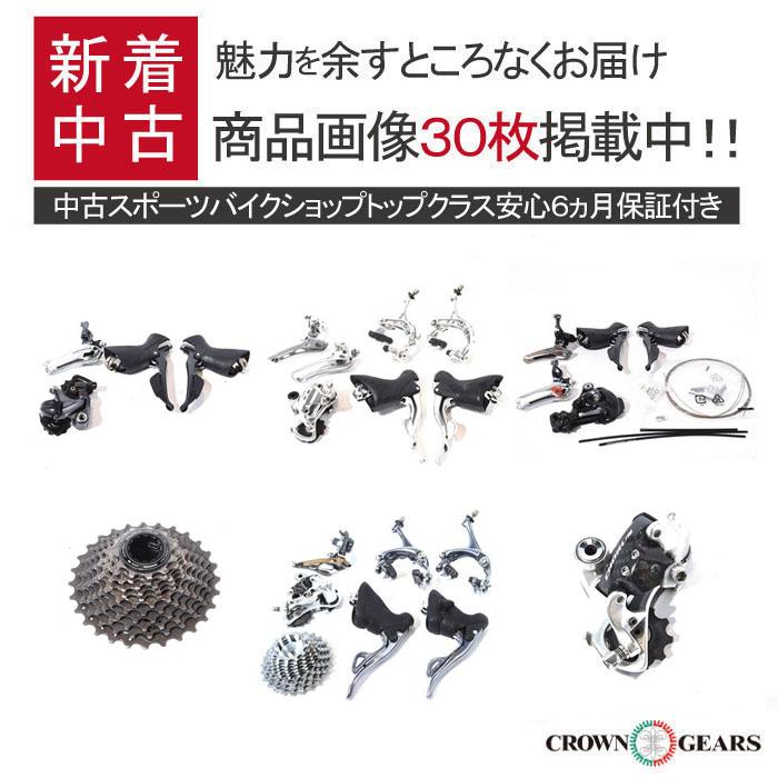 【中古】Campagnolo (カンパニョーロ)、SHIMANO (シマノ)コンポーネントセット等、新着中古商品11点入荷いたしました!