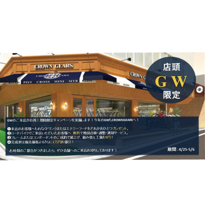 GWのご来店がお得!期間限定キャンペーンを実施します!今年のGWもCROWNGEARSへ!
