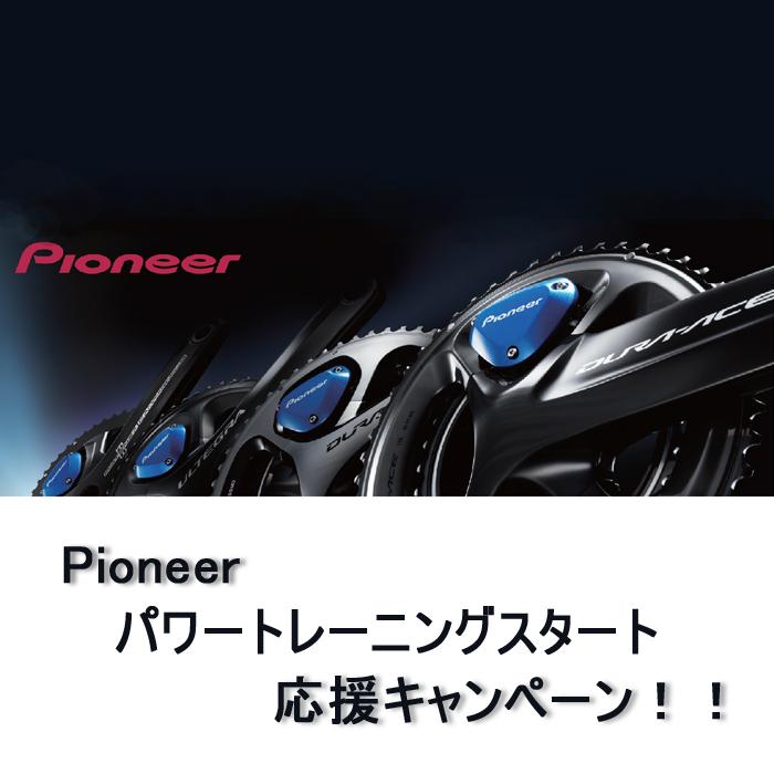 Pioneer パワートレーニング応援キャンペーン!今だけ特別価格!! ¥59,800!!