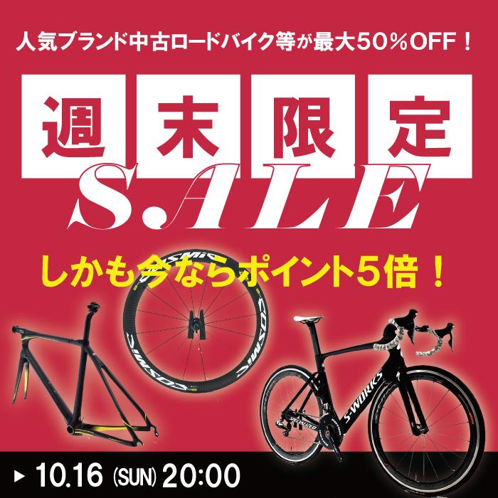 【全国対応】本日最終日!週末限定セール&中古ポイント5倍!