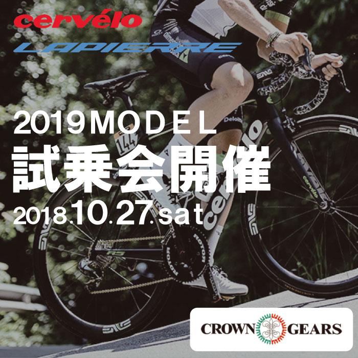 10月27日(土)サーベロ&ラピエール2019モデル試乗会開催します!
