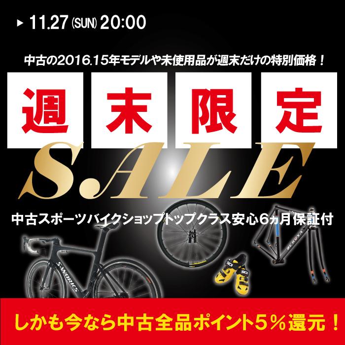【全国配送】本日20時迄!2016&2015年モデル等がお買得な『週末限定SALE』!