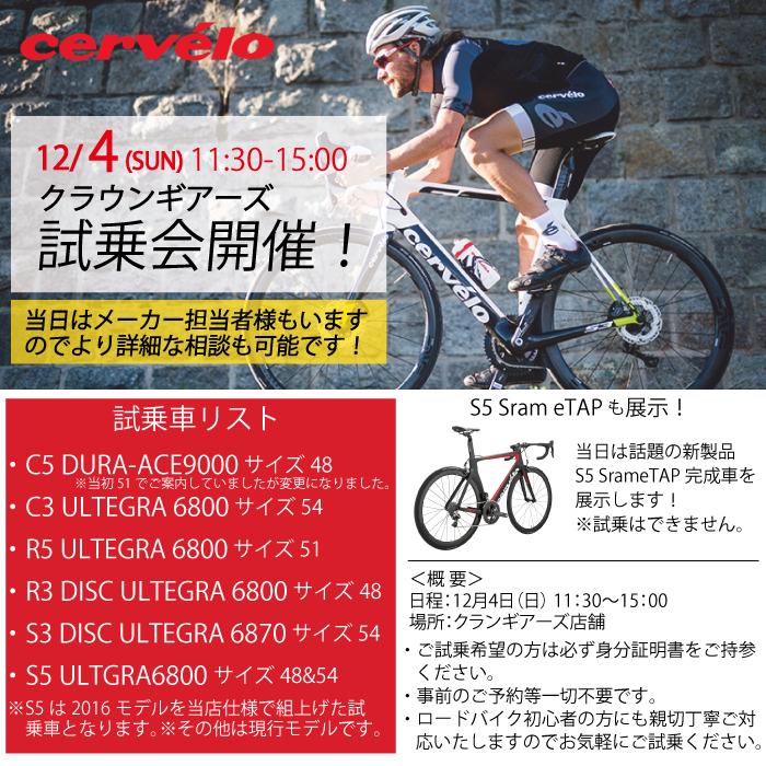 本日12/4(日)cervelo試乗会!さらに自転車講座&中古大商談会も開催!