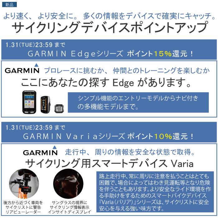 【全国配送】進化するデバイス『GARMIN Edge & Varia』がポイントアップでお得に!!