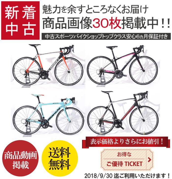 【全国配送】商品動画も掲載!SPECIALIZED、TREK、Bianchiの中古ロードバイク4台入荷!