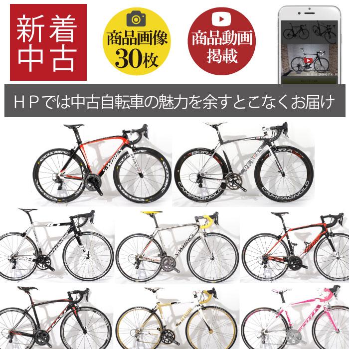 【全国配送】動画も掲載!SPECIALIZED 2012 S-Works VENGE等中古ロードバイク8台入荷!