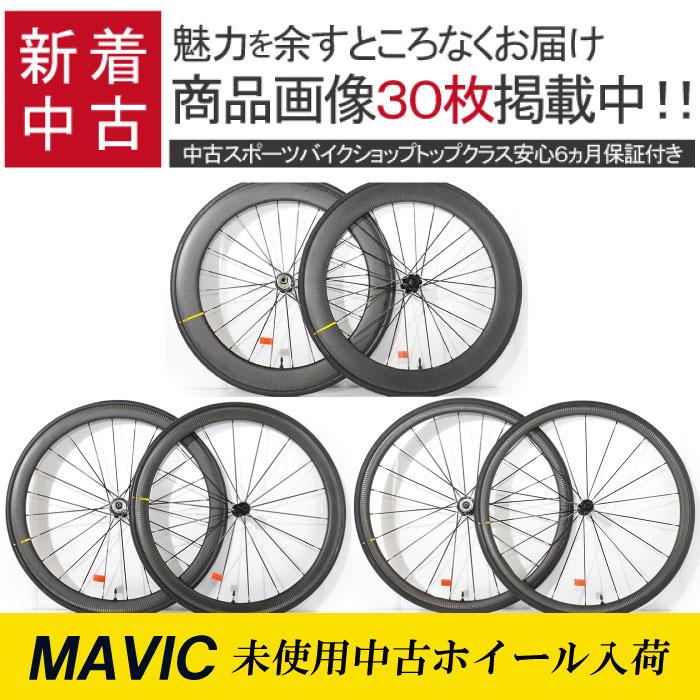 【全国配送】MAVIC未使用品中古ホイール入荷しました!