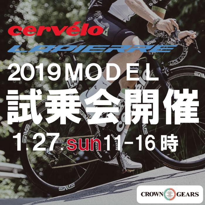 1月27日(日)サーベロ&ラピエール2019モデル試乗会開催します!