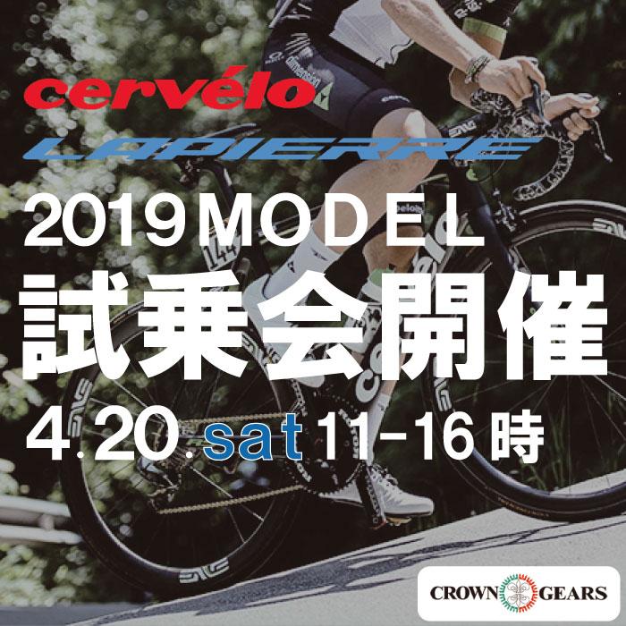 4月20日(土)サーベロ&ラピエール2019モデル試乗会開催します!