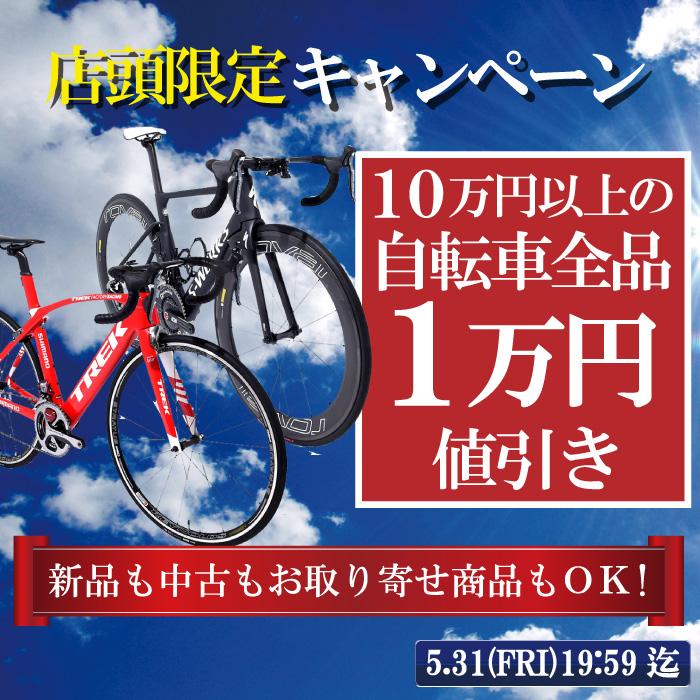 【店舗限定】5/31まで自転車本体1万円お値引き!