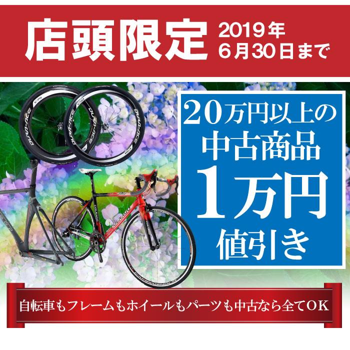 【店舗限定】6/30まで20万円以上の中古商品が1万円お値引き!