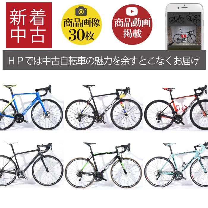 【全国配送】動画も掲載!LOOK & Wilier 2019モデル等 中古ロードバイク入荷!