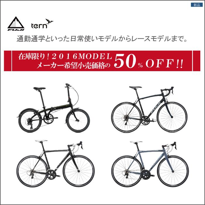 【全国配送】FUJI&Ternの2016年モデルが50%OFF!日常使いからレースまで使えるバイクが超特価!