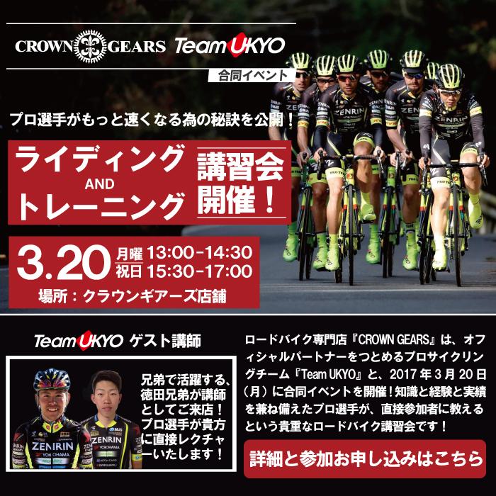 本日3月20日(月)Team UKYO合同イベント『ライディング&トレーニング講座』開催!