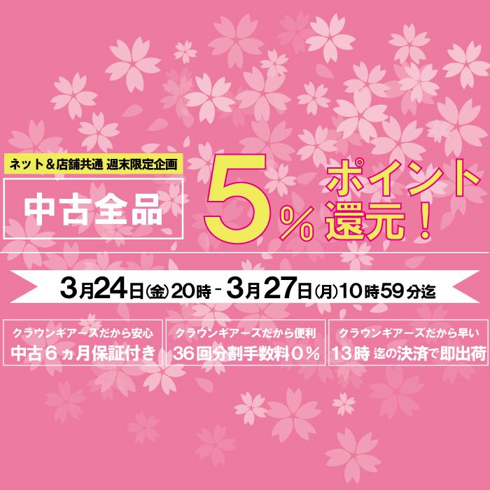 【全国配送】週末限定!中古全品ポイント5%還元!