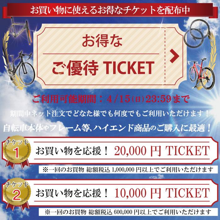 ★4月15日まで★表示価格よりさらにお安く!お得なお買い物ご優待チケット配布中です!
