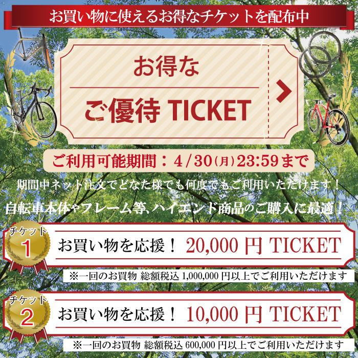 ★最大2万円引き★何度でもお使いいただけるお買い物『ご優待チケット』配布中です!