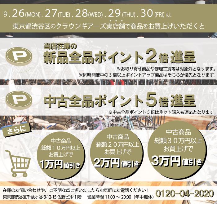 【9月30日まで】店舗購入限定でポイントアップ&値引き!