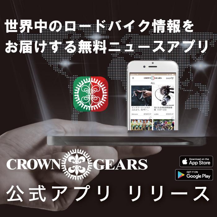 【アプリ】当店が厳選した世界中のロードバイクニュースをお届けします!
