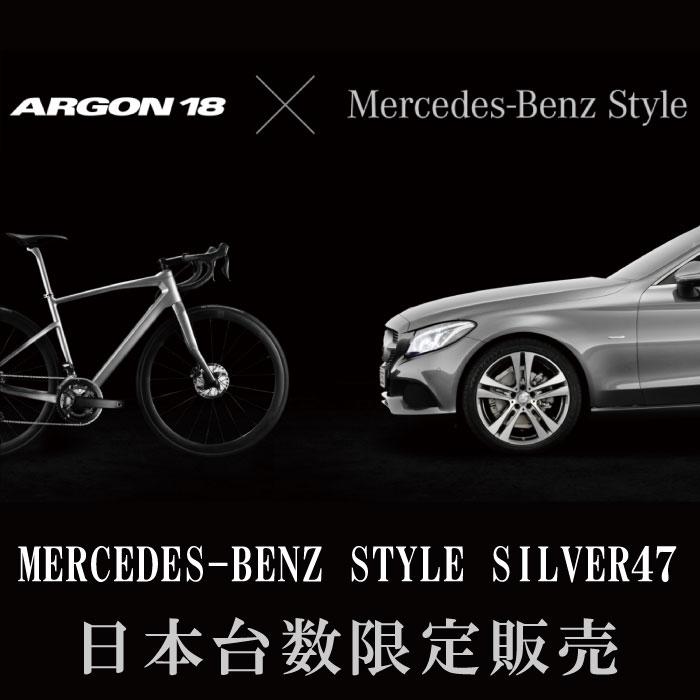 【動画も掲載】ARGON18とメルセデスベンツのコラボモデル販売開始!