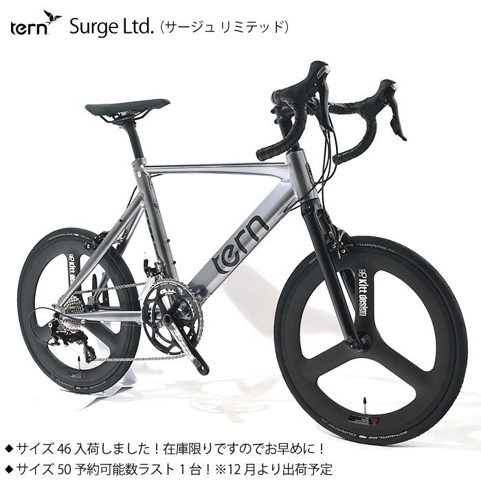 【全国配送】限定生産『Tern Surge Ltd』入荷!商品画像も多数掲載しました!