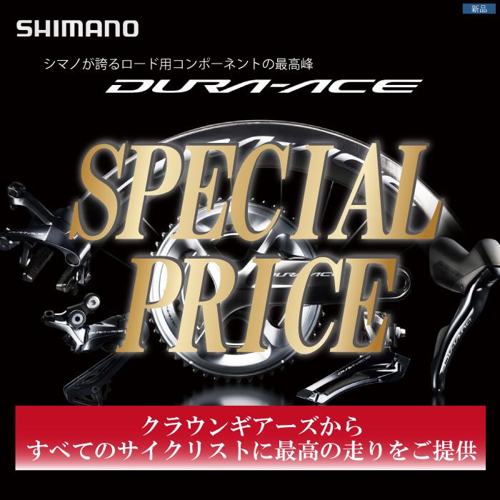 【全国配送】DURA-ACEをスペシャルプライスでご提供!