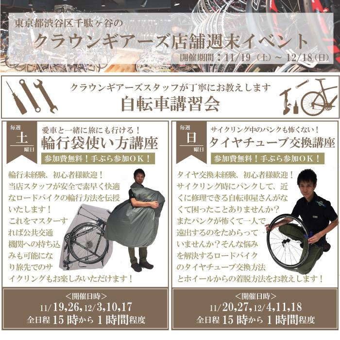 12月10日(土)11日(日)は週末イベント「自転車講習会」&「大商談会」開催!