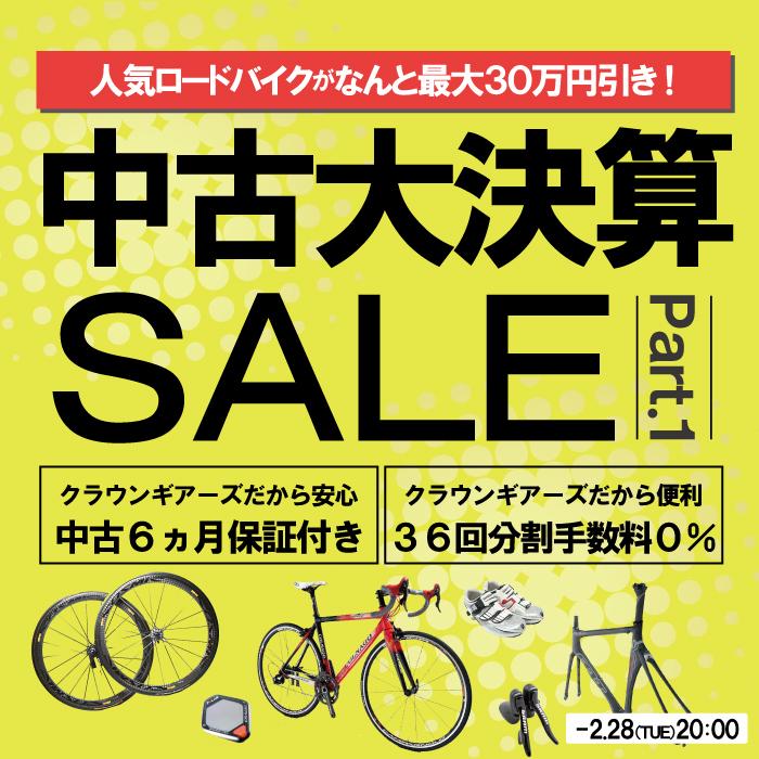 【全国配送】最大30万円引き!『中古大決算SALE』開催中です!
