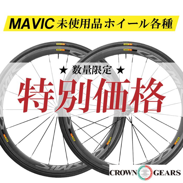 【全国配送】MAVICホイールが数量限定の特別価格です!