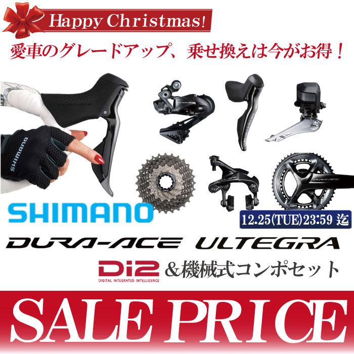 【全国配送】12/25までシマノコンポがセール価格!