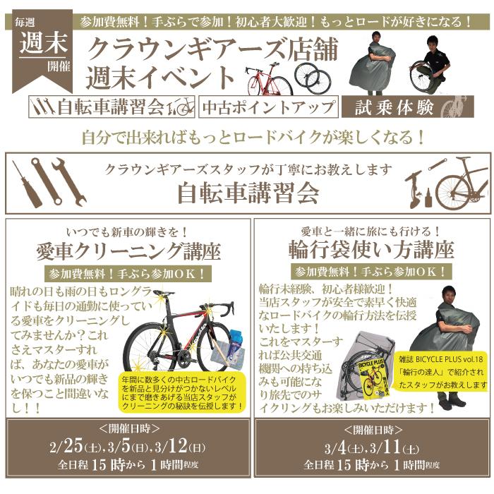 【週末店舗イベント】3月11日(土)12日(日)は自転車講習会&中古ポイントアップ&試乗体験開催!