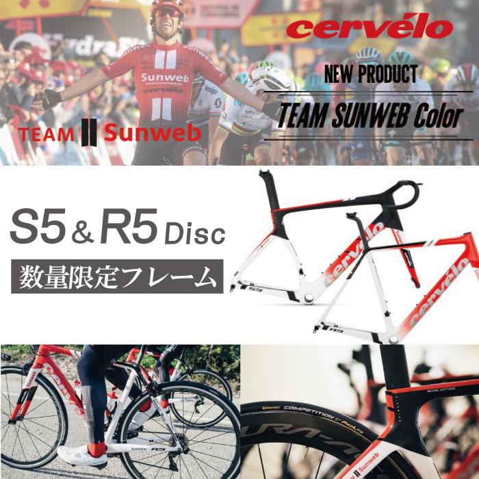 【全国配送】サーベロ Team-Sunweb 数量限定フレーム販売開始しました!