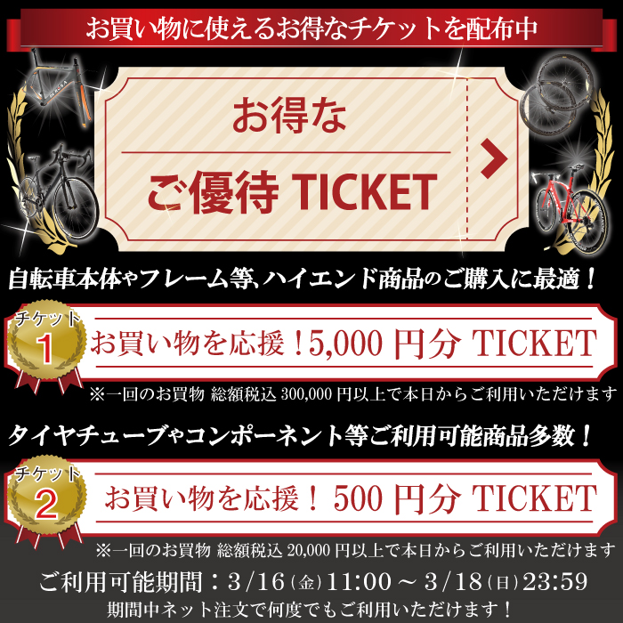 ★お買い物を応援★お得なご優待チケットをご活用ください!