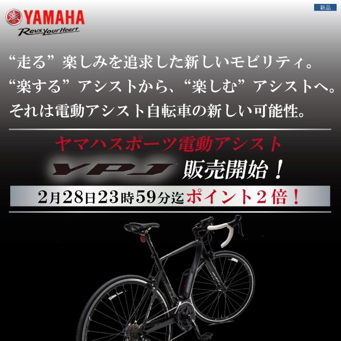 【全国対応】次世代のスポーツバイクの形!ヤマハ電動アシストYPJ取扱い開始!