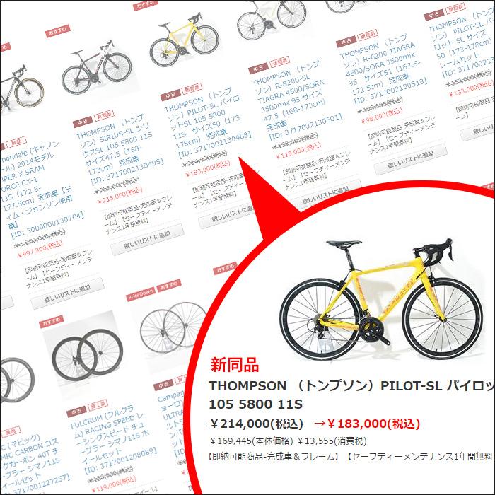 人気ブランドのロードバイク完成車が最大50%OFF!な【USED SALE】9/30まで開催中です!