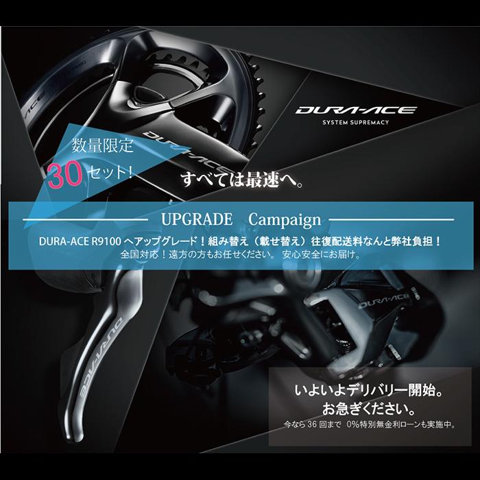 【いよいよ登場10/29出荷開始!】新型DURA-ACE お得な組換えキャンペーン