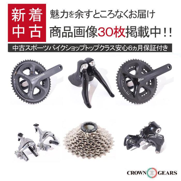 【中古】SHIMANO (シマノ)クランクセット、デュアルコントロールレバー等、新着中古商品7点入荷致しました!
