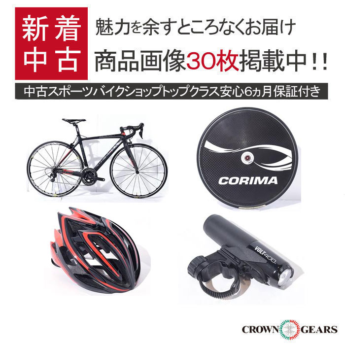 【中古】DE ROSA (デローザ)、CORIMA (コリマ)など、新着ロードバイク1点、ホイール1点、パーツ2点入荷致しました!