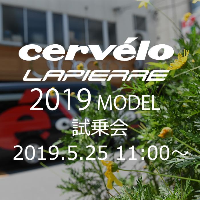 5月25日(土)サーベロ&ラピエール2019モデル試乗会開催中!