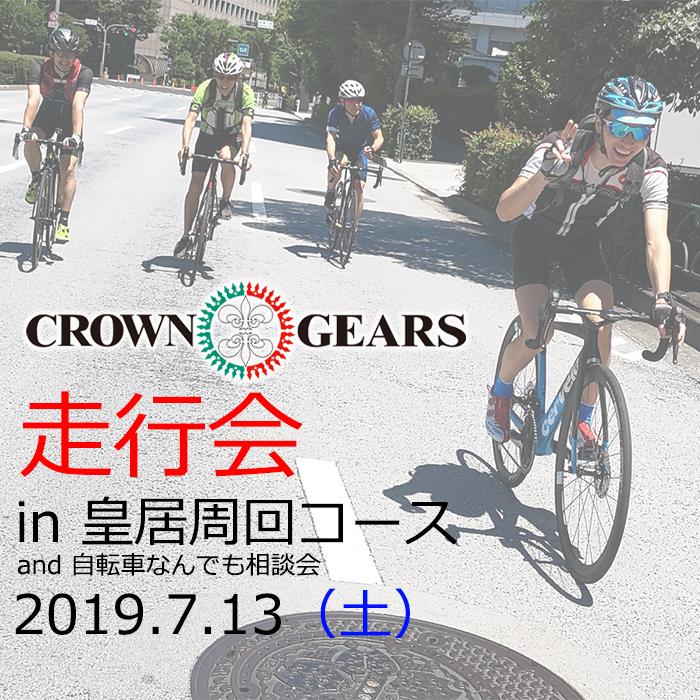 7月13日(土)クラウンギアーズ走行会のお知らせ