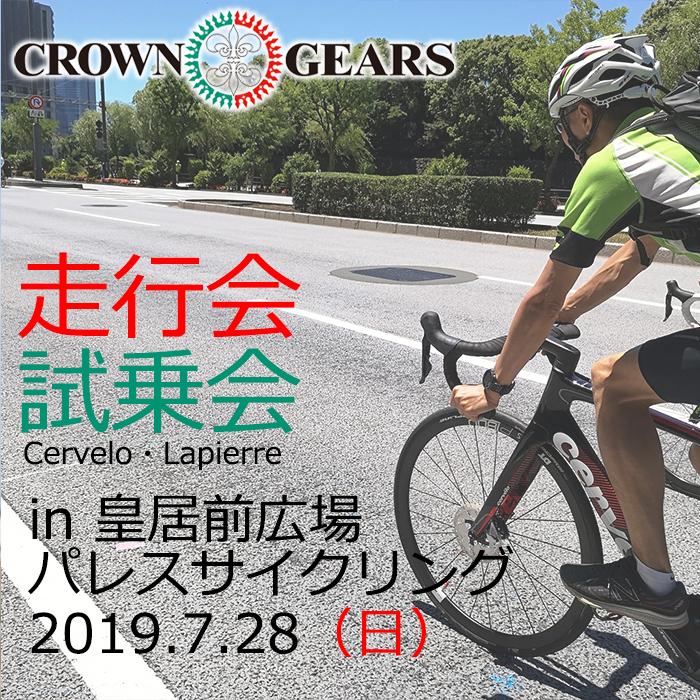 7月28日(日)クラウンギアーズ走行会・試乗会のお知らせ