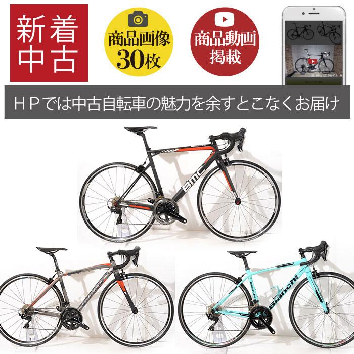 【全国配送】動画も掲載!BMC・Wilier・Bianchi等 中古ロードバイク3台入荷!