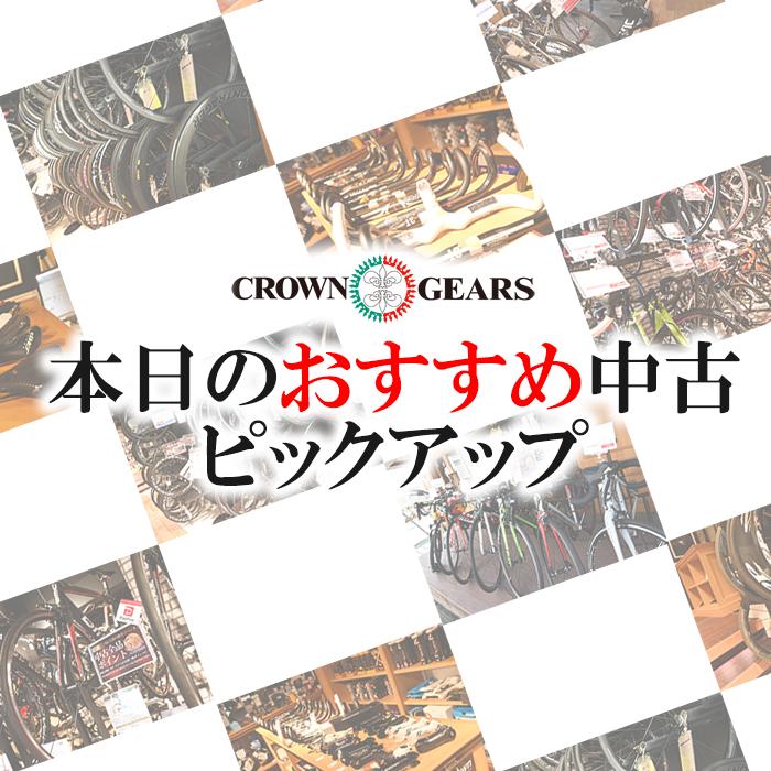 本日のおすすめ中古ピックアップ 2019年5月14日(火)