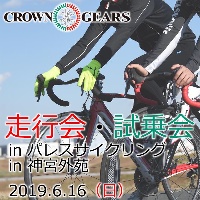 6月16日(日)クラウンギアーズ走行会・試乗会のお知らせ