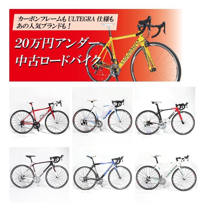 トータル戦闘力はどっちが上?20万円アンダー中古ロードバイク特集!